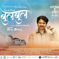 Nepali Movie Bulbul बुलबुल Screening